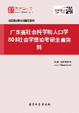 2020年广东省社会科学院人口学803社会学理论考研全套资料