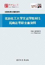 2018年北京化工大学文法学院681民商法考研全套资料