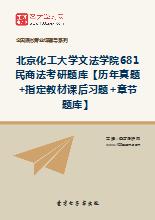 2020年北京化工大学文法学院681民商法考研题库【历年真题+指定教材课后习题+章节题库】
