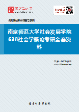2019年南京师范大学社会发展学院638社会学概论考研全套资料