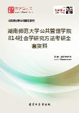 2019年湖南师范大学公共管理学院814社会学研究方法考研全套资料