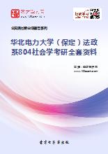 2020年华北电力大学(保定)法政系804社会学考研全套资料