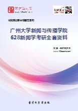 2019年广州大学新闻与传播学院628新闻学考研全套资料