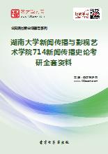 2018年湖南大学新闻传播与影视艺术学院714新闻传播史论考研全套资料