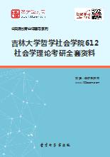 2020年吉林大学哲学社会学院612社会学理论考研全套资料