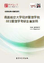 2018年南昌航空大学经济管理学院881管理学考研全套资料