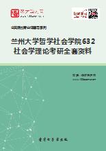 2019年兰州大学哲学社会学院632社会学理论考研全套资料