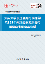 2021年汕头大学长江新闻与传播学院625中外新闻史和新闻传播理论考研全套资料