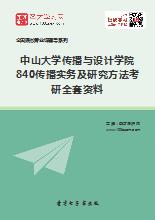 2019年中山大学传播与设计学院840传播实务及研究方法考研全套资料