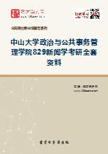 2019年中山大学政治与公共事务管理学院829新闻学考研全套资料