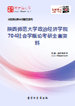 2019年陕西师范大学政治经济学院704社会学概论考研全套资料