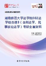 2019年湖南师范大学法学院802法学综合课3(含刑法学、民事诉讼法学)考研全套资料