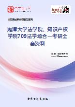2019年湘潭大学法学院、知识产权学院709法学综合一考研全套资料