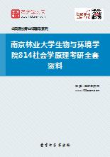 2019年南京林业大学生物与环境学院814社会学原理考研全套资料