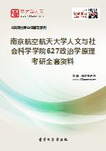 2018年南京航空航天大学人文与社会科学学院627政治学原理考研全套资料