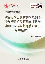 2021年河海大学公共管理学院834社会学理论考研题库【历年真题+指定教材课后习题+章节题库】