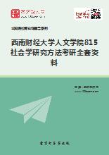 2018年西南财经大学人文学院815社会学研究方法考研全套资料