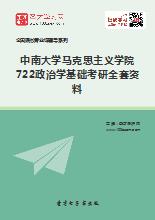 2019年中南大学马克思主义学院722政治学基础考研全套资料