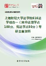 2018年上海财经大学法学院616法学综合一(其中法理学占100分、宪法学占50分)考研全套资料