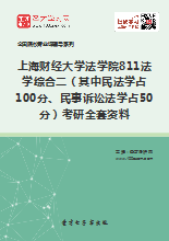 2019年上海财经大学法学院811法学综合二(其中民法学占100分、民事诉讼法学占50分)考研全套资料