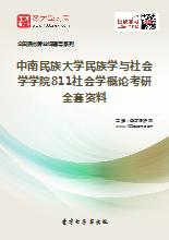 2020年中南民族大学民族学与社会学学院811社会学概论考研全套资料