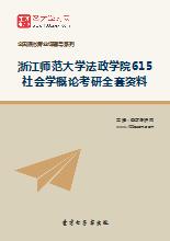 2020年浙江师范大学法政学院615社会学概论考研全套资料