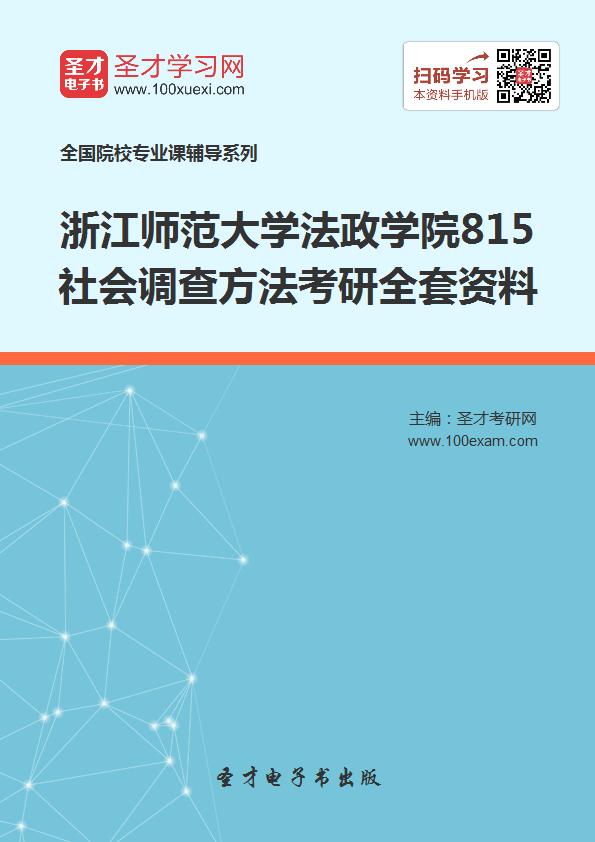 2019年浙江师范大学法政学院815社会调查方法考研全套资料
