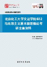 2018年北京化工大学文法学院682马克思主义基本原理概论考研全套资料