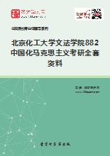 2019年北京化工大学文法学院882中国化马克思主义考研全套资料