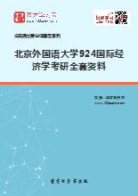 2019年北京外国语大学924国际经济学考研全套资料