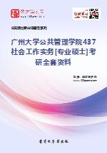 2019年广州大学公共管理学院437社会工作实务[专业硕士]考研全套资料