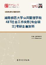 2019年湖南师范大学公共管理学院437社会工作实务[专业硕士]考研全套资料