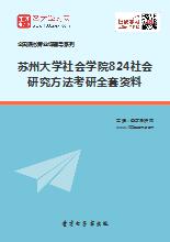 2019年苏州大学社会学院824社会研究方法考研全套资料