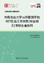 2018年华南农业大学公共管理学院437社会工作实务[专业硕士]考研全套资料