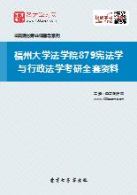 2020年福州大学法学院879宪法学与行政法学考研全套资料