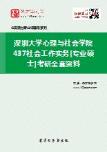 2019年深圳大学心理与社会学院437社会工作实务[专业硕士]考研全套资料