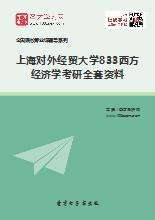 2021年上海对外经贸大学833西方经济学考研全套资料