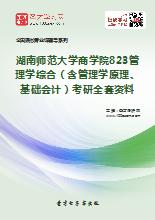 2019年湖南师范大学商学院823管理学综合(含管理学原理、基础会计)考研全套资料