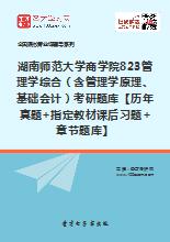 2019年湖南师范大学商学院823管理学综合(含管理学原理、基础会计)考研题库【历年真题+指定教材课后习题+章节题库】