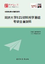 2019年同济大学821材料科学基础考研全套资料