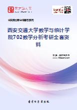 2020年西安交通大学数学与统计学院702数学分析考研全套资料