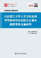 2018年大连理工大学人文与社会科学学部635马克思主义基本原理考研全套资料