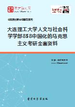 2018年大连理工大学人文与社会科学学部858中国化的马克思主义考研全套资料