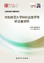 2018年华东师范大学662法理学考研全套资料