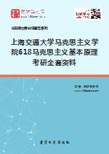 2019年上海交通大学马克思主义学院618马克思主义基本原理考研全套资料