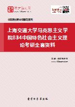 2019年上海交通大学马克思主义学院834中国特色社会主义理论考研全套资料