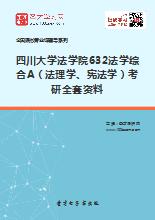 2019年四川大学法学院632法学综合A(法理学、宪法学)考研全套资料