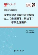 2020年同济大学法学院857法学综合二(含法理学、刑法学)考研全套资料