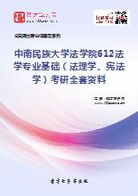 2019年中南民族大学法学院612法学专业基础(法理学、宪法学)考研全套资料
