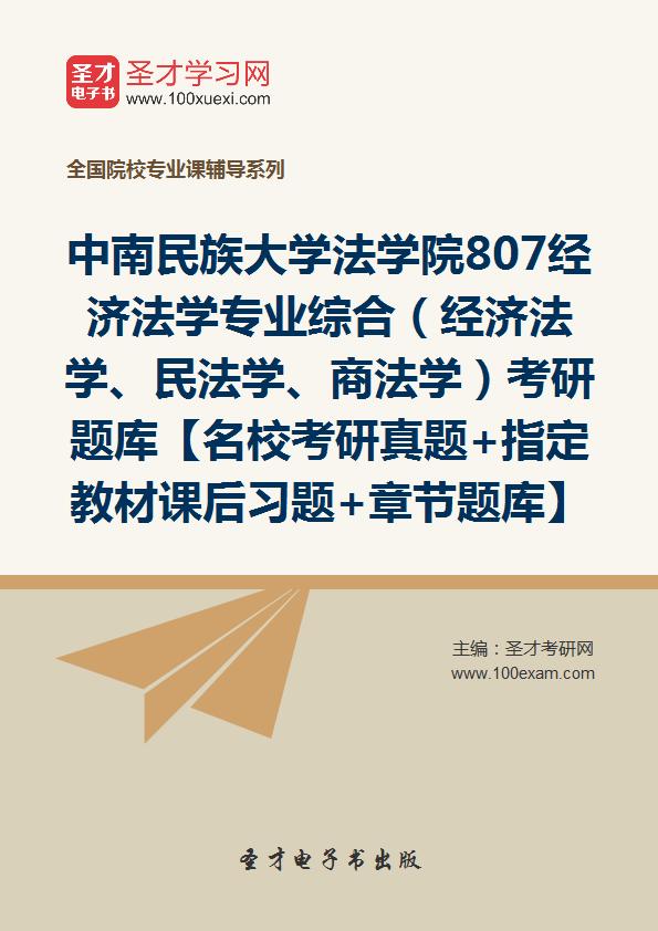 2019张海霞经济法_2019年度 经济法基础